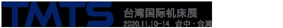 台湾国际工具机展