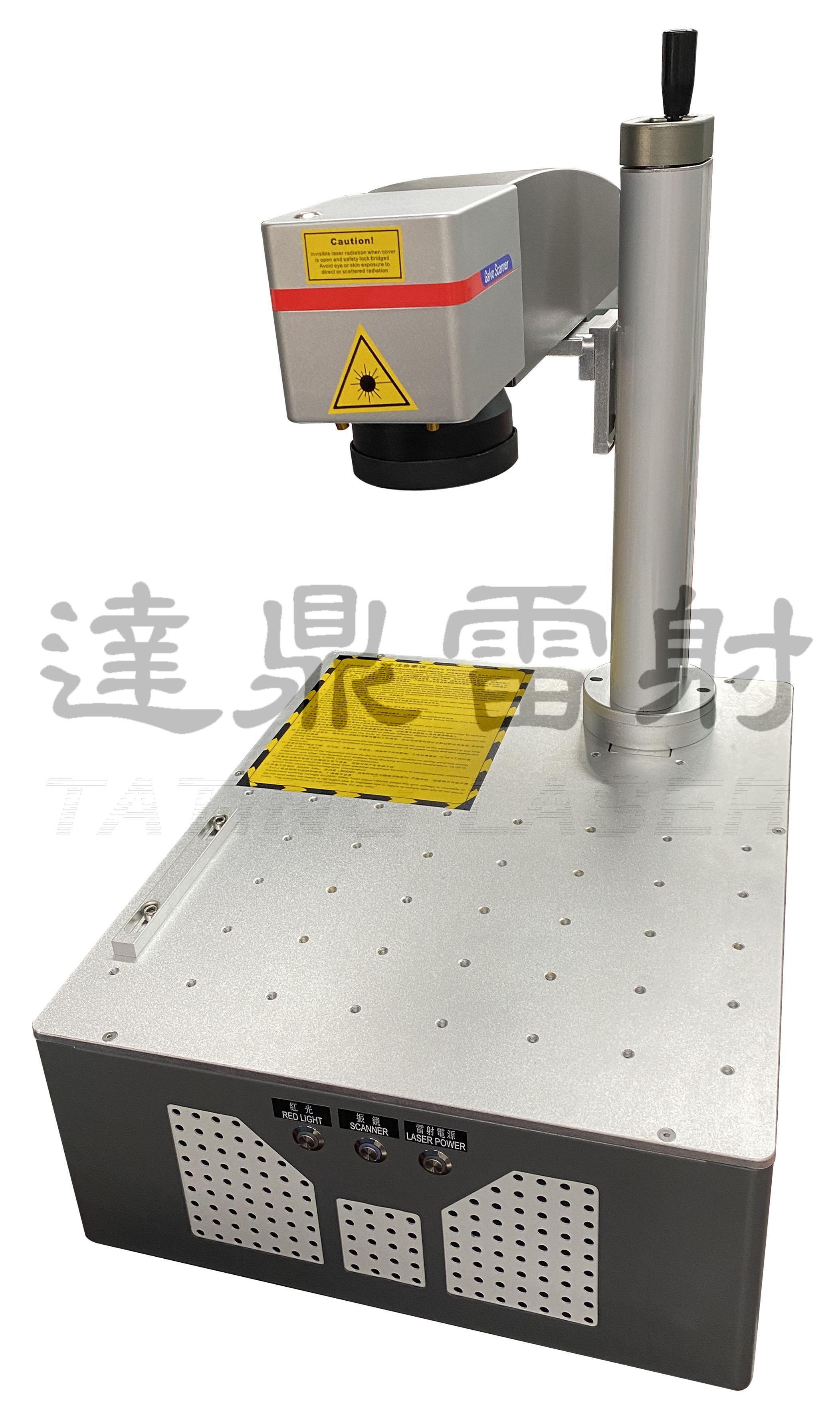 桌上型光纖雷射雕刻機