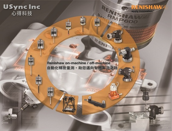 RENISHAW - Machine tool probes and software