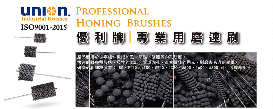 UNION Flexible Honing Brushes