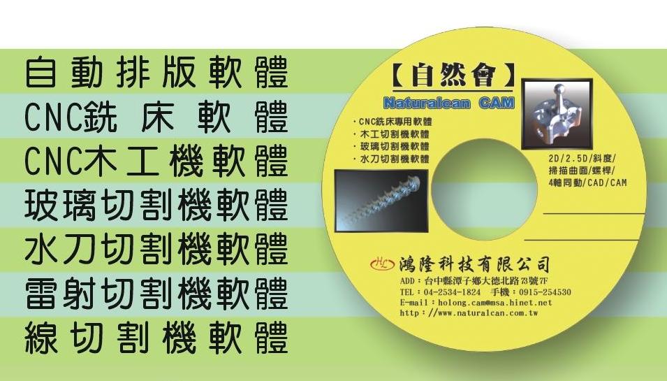 NaturalCan Milling software-CAD/CAM