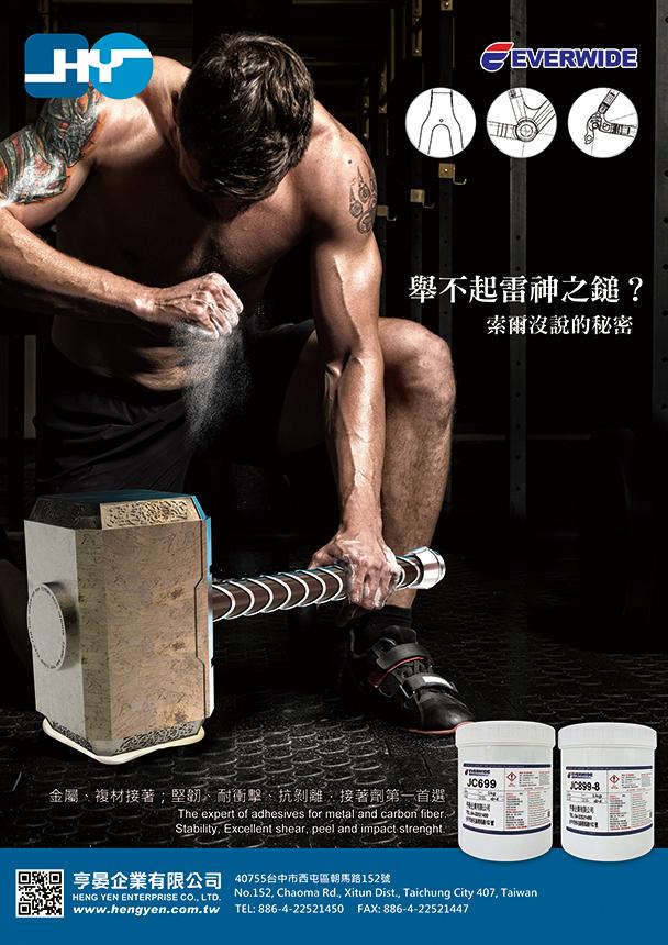 工業級高性能環氧樹脂接著劑