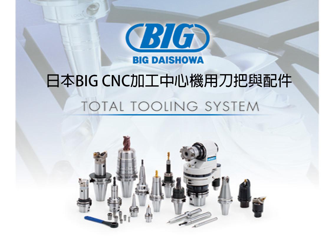日本BIG CNC加工中心機用刀把與配件