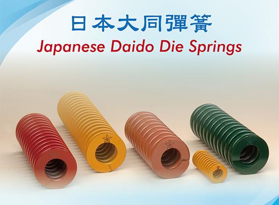 Japanese Daido Die Spring