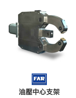 FAR Hydraulic SteadyRest