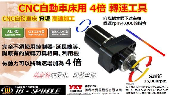 4倍速增速器 IB Spindle