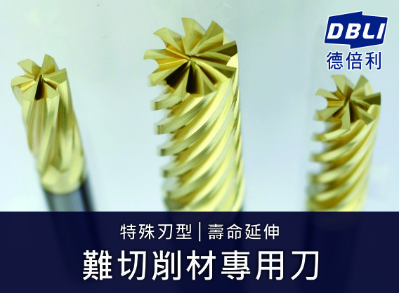 DBLI 難切削材專用刀