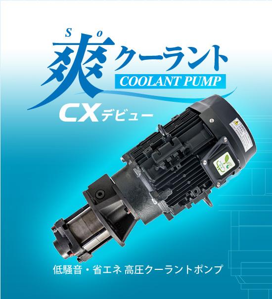SUMITOMO CTS Coolant pump