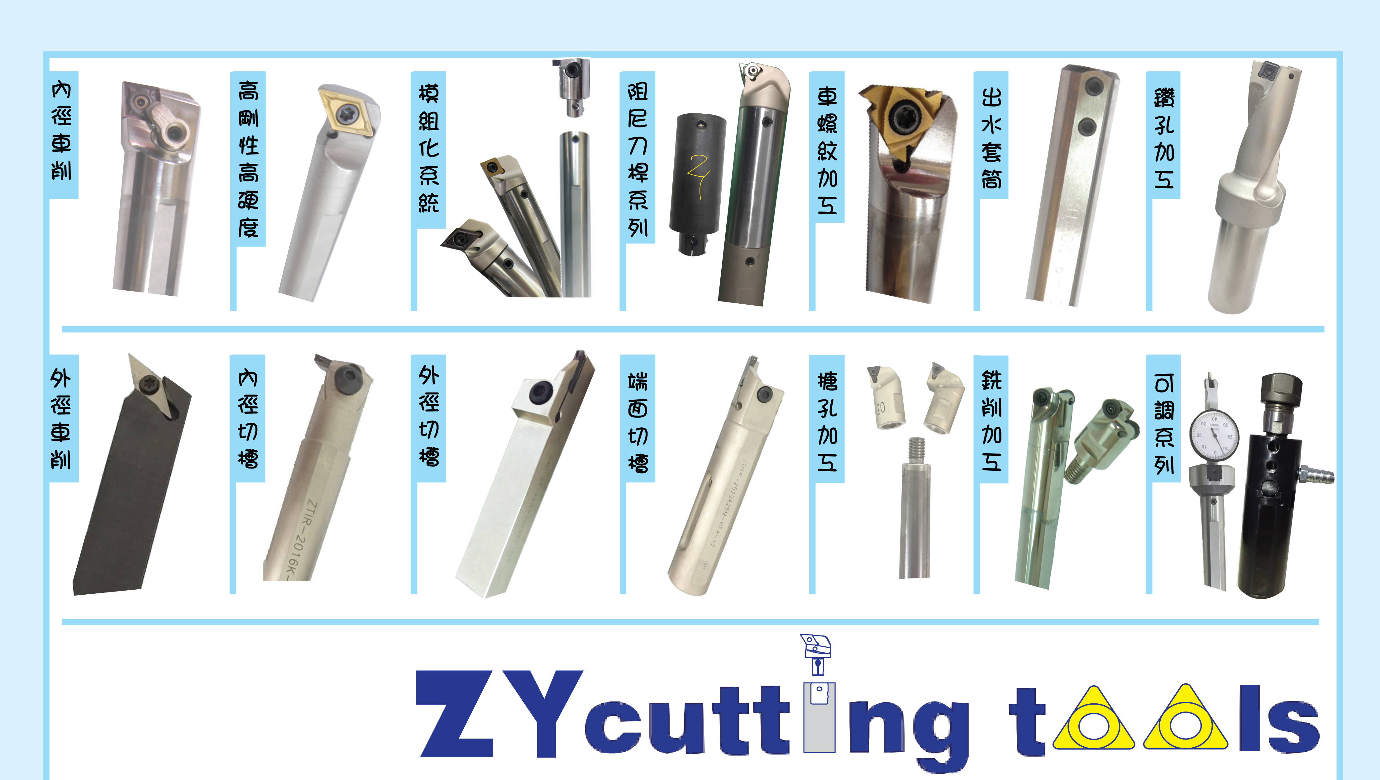 內/外徑車刀、模組化刀桿、阻尼吸震刀桿、C型快鑽、內外徑切槽刀、內外徑牙刀....