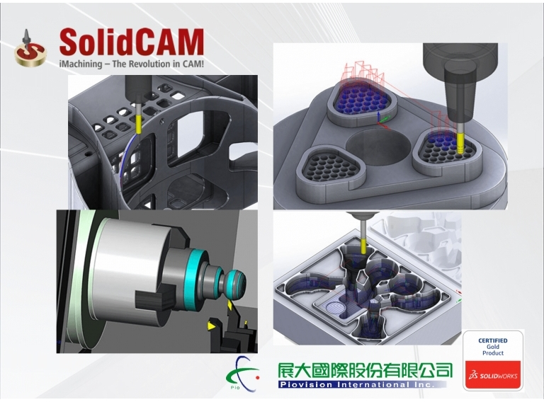 SolidCAM高速加工解決方案