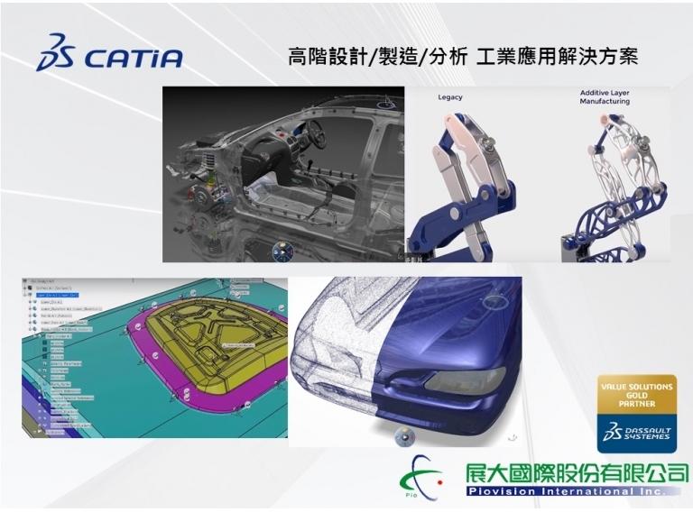 CATIA高階設計製造解決方案