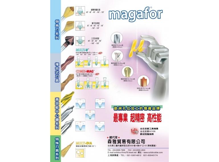 magafor 特殊專用刀具