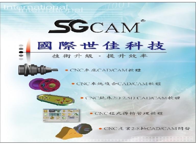 CNC車銑複合C、Y軸CAD/CAM軟體