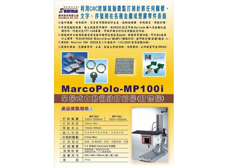 微點打刻機 MP100i