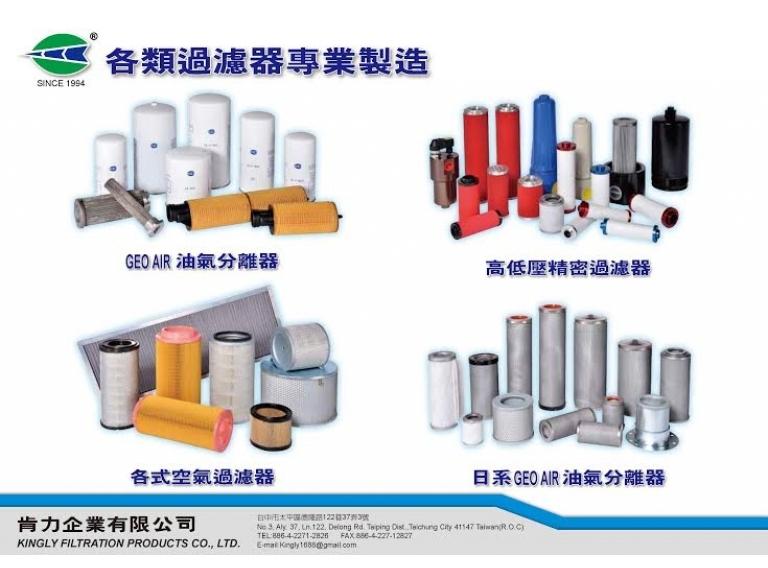 油細分離器、油過濾器、空氣濾網、空氣濾芯