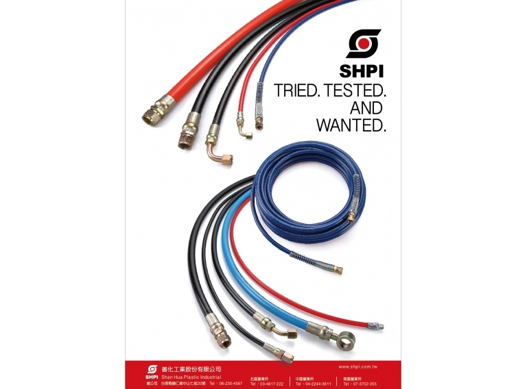 SAE100R7/R8高壓管