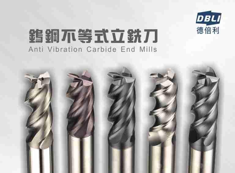 DBLI  鎢鋼不等式立銑刀