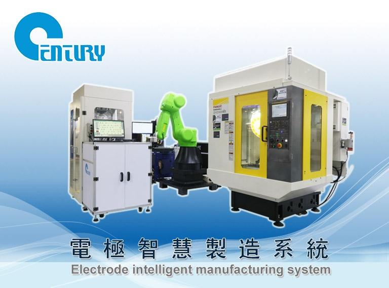 電極智慧製造系統