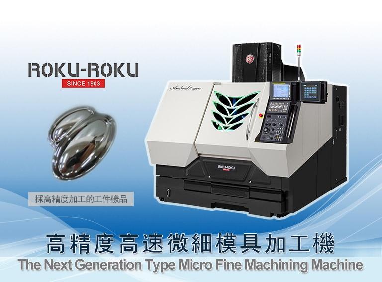 ROKU-ROKU AndroidⅡ-超高精度高速微細模具加工機