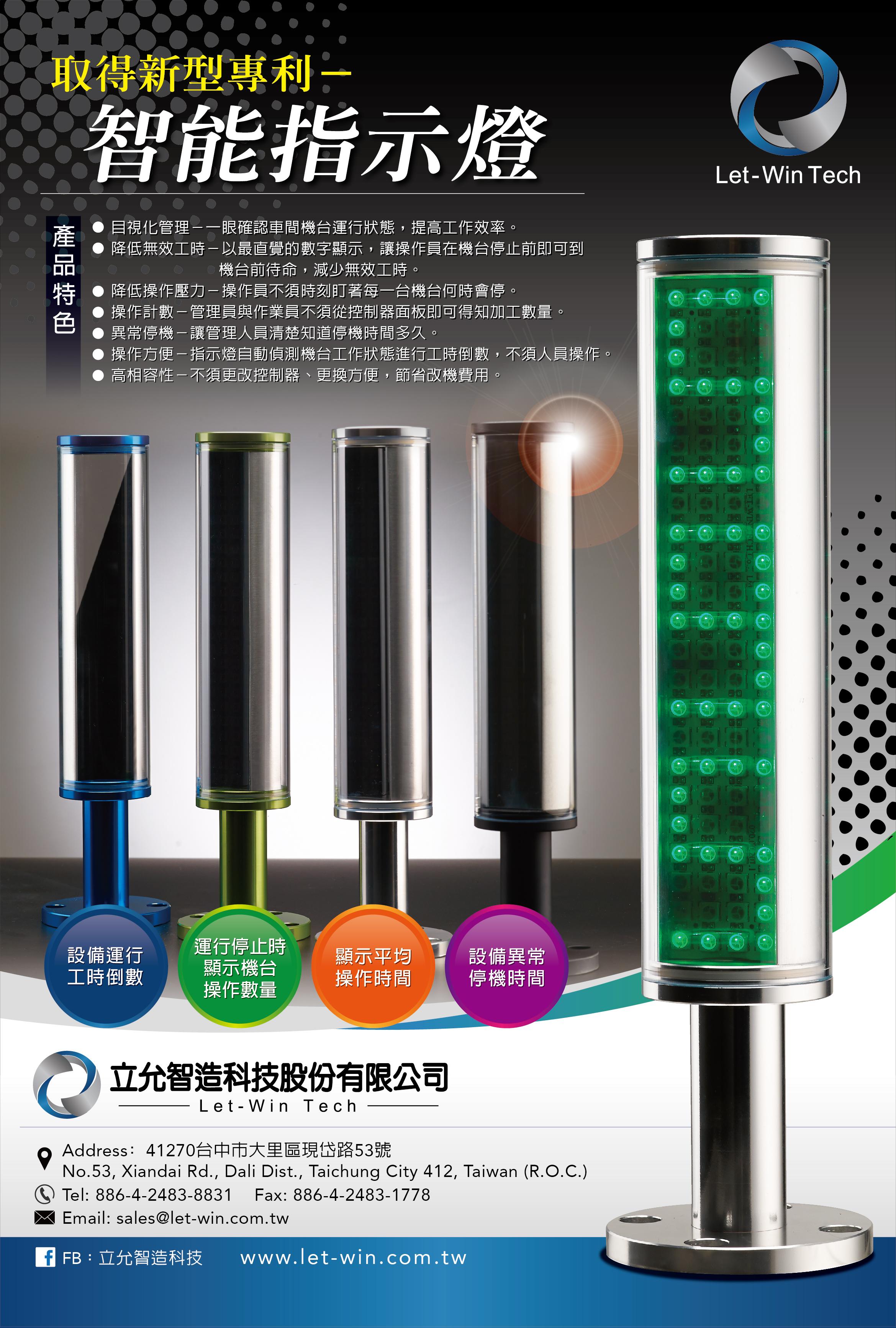 智能指示燈X3.5