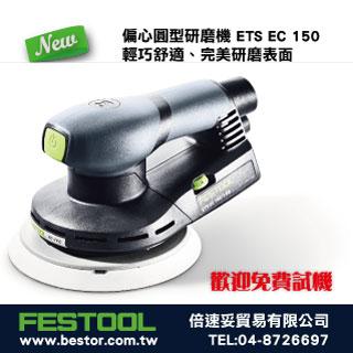 ETS EC 150