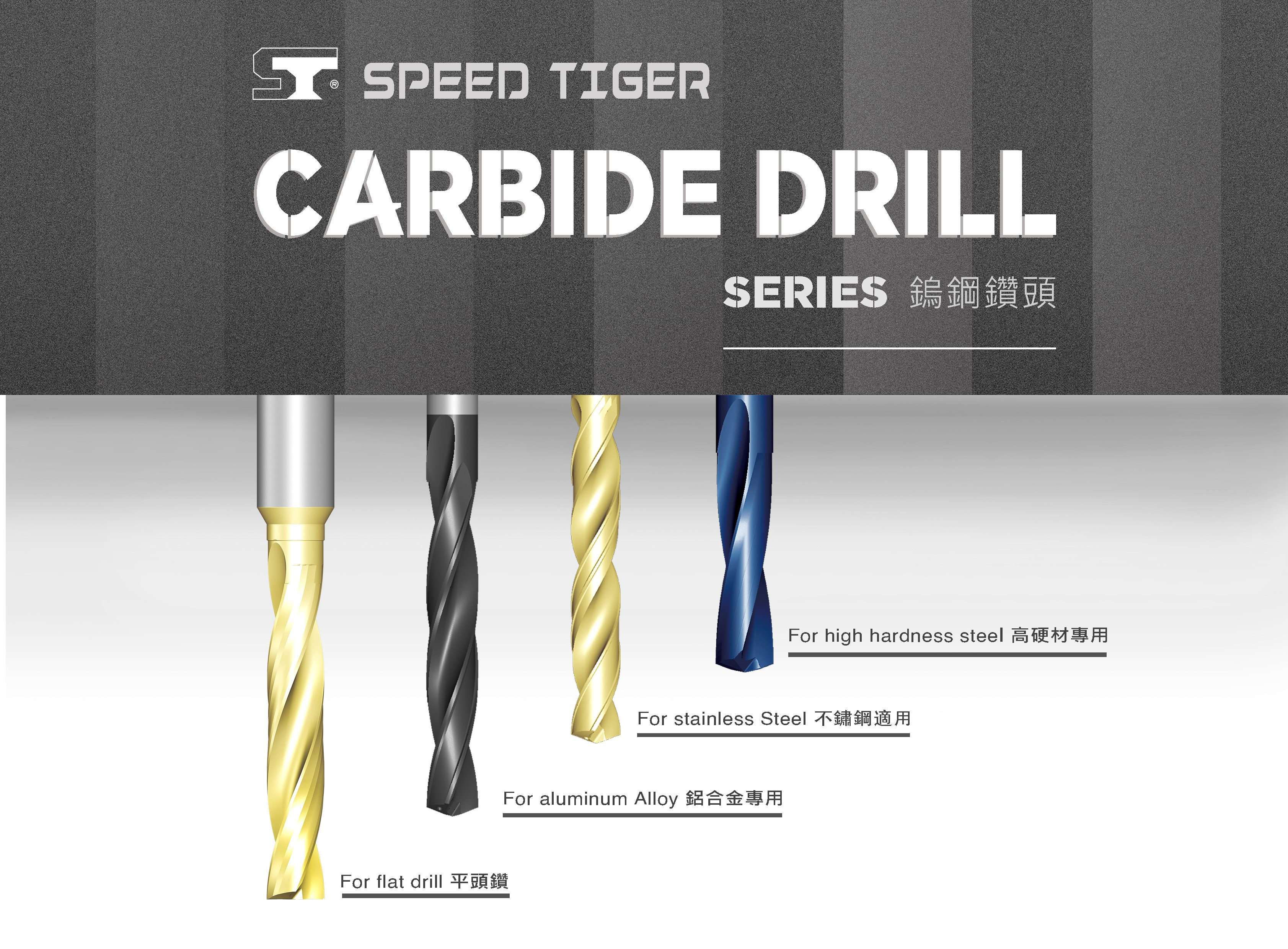 High Performance Carbide Drills