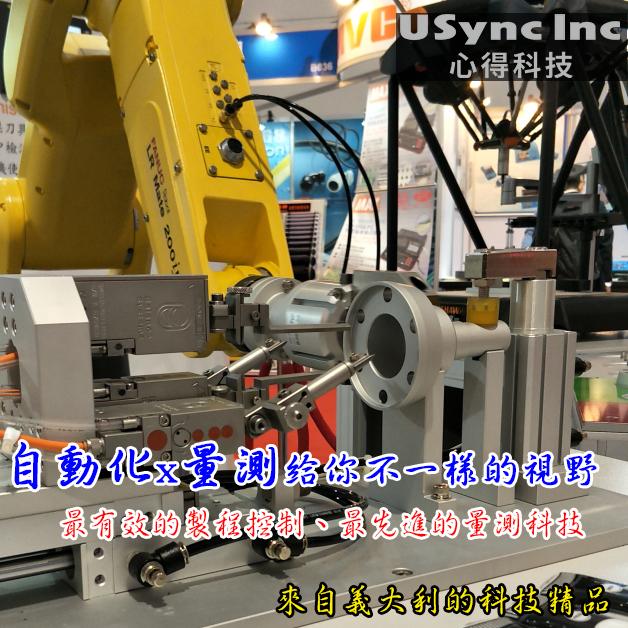 自動化與機外量測整合