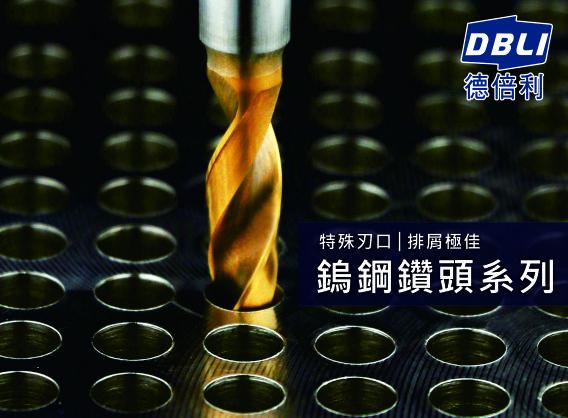 DBLI  鎢鋼高速鑽頭/平底鑽頭