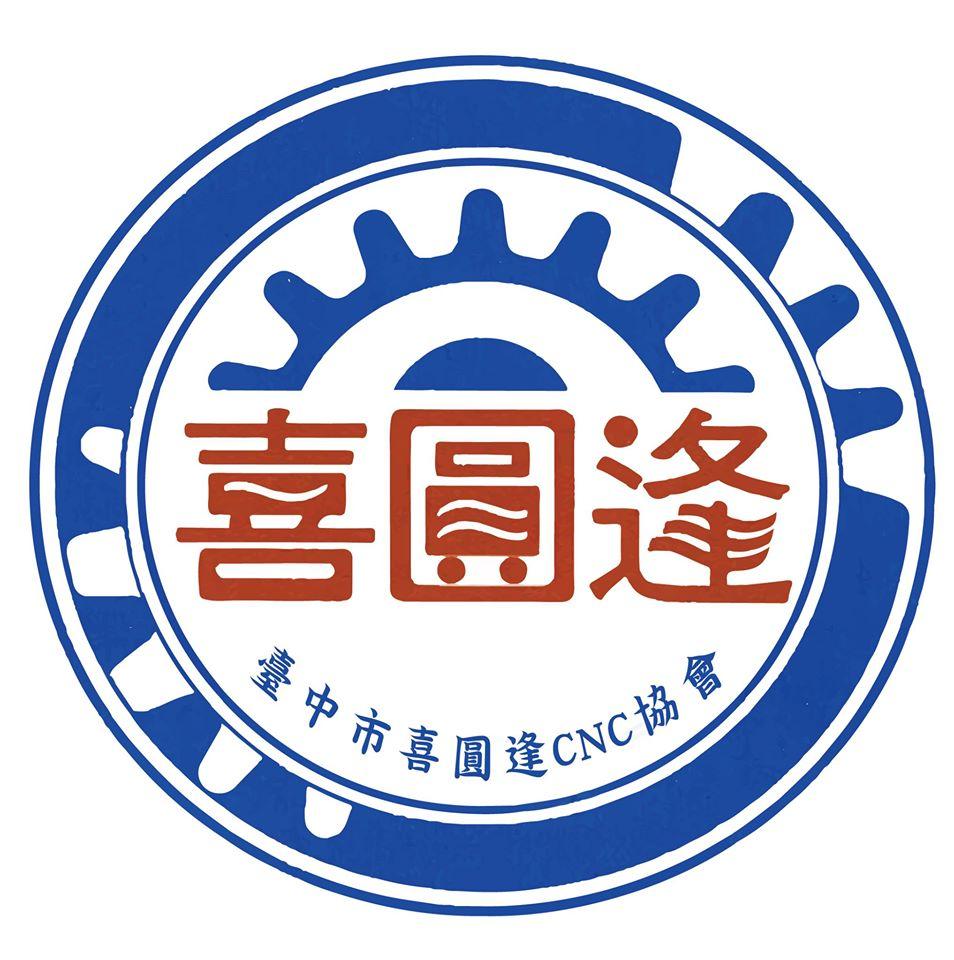 臺中市喜圓逢CNC協會