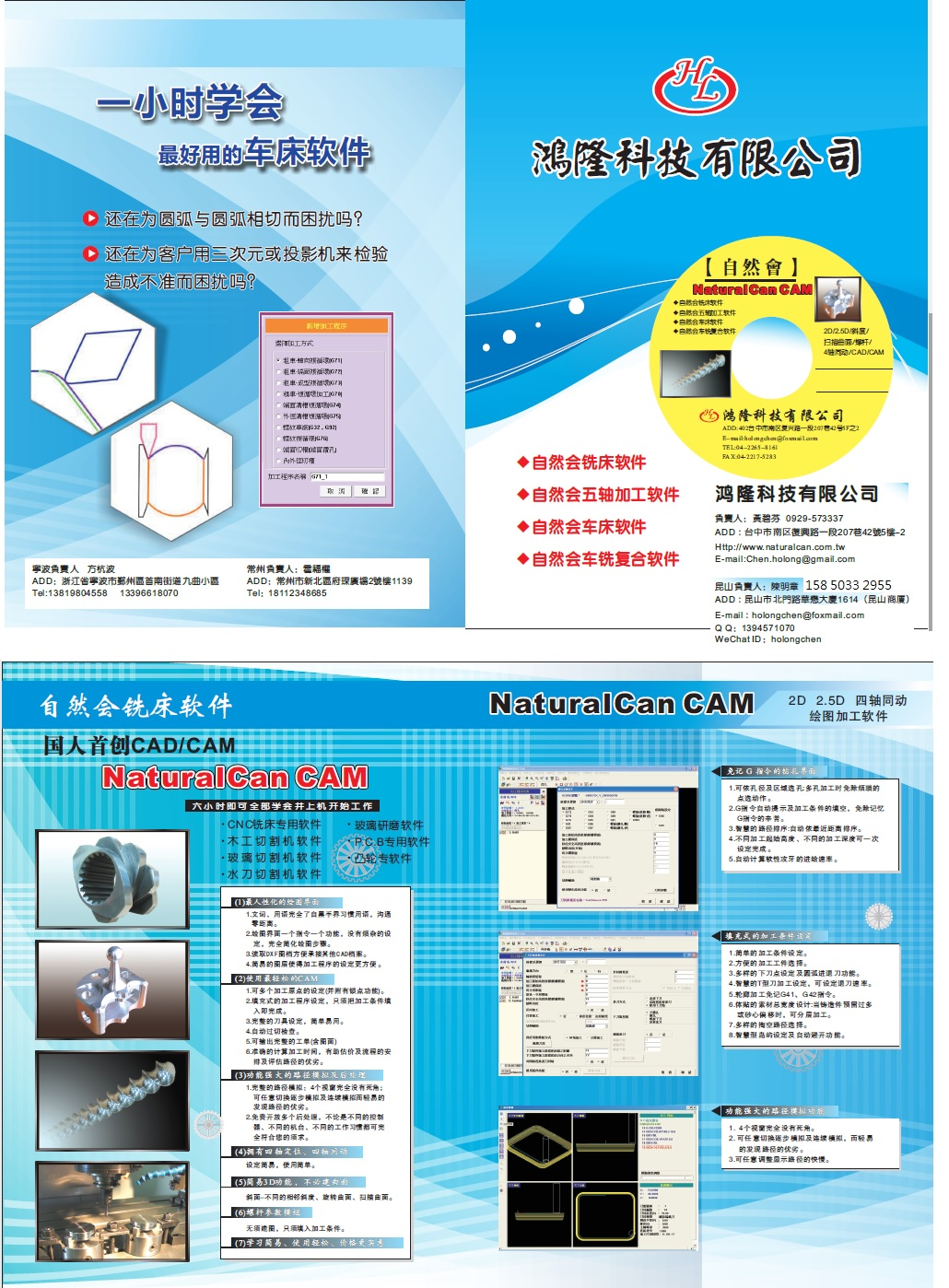 honglong technology co., LTD.